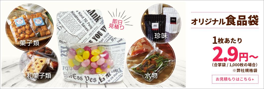 オリジナル食品袋